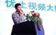 跨屏引领DT时代——优酷土豆集团入驻万博mantex体育手机登录新闻发布会