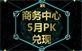 风声传媒2016年5月商务中心PK兑现活动结果公布