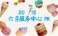 客服中心6月PK兑现活动结果公布