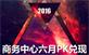 2016年6月商务中心PK大会