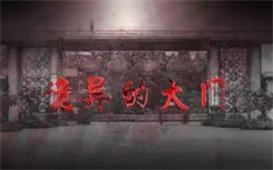 风声传媒巨制,恐怖微电影《恐怖的大门》今日上线