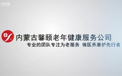 【风声传媒】-广告片-馨颐
