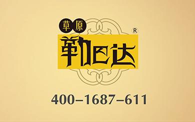 【风声传媒】-宣传片-勒巴达奶茶