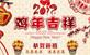 风声传媒2017年鸡年春节放假通知