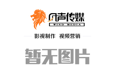 万博mantex体育手机登录传媒公司的拙见:企业做宣传片的重要意义