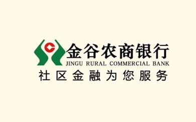 金谷农商银行
