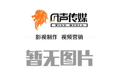 呼和浩特传媒公司制作的企业宣传片