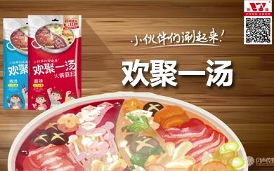 【风声传媒】-广告片-旺顺欢聚一汤