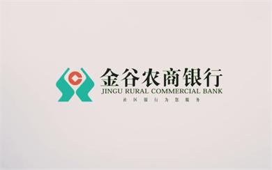 金谷农业银行