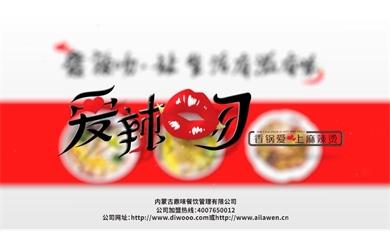 餐饮类宣传片-爱辣吻