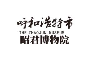 呼市昭君博物馆