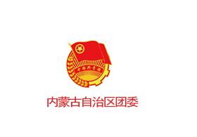 万博mantex体育手机登录自治区团委