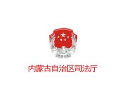 万博mantex体育手机登录自治区司法厅