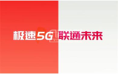 联通 5G已来