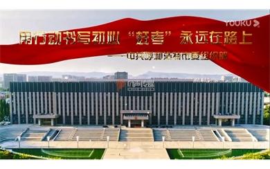 市委组织部献礼新中国成立70周年短片