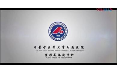 万博mantex体育手机登录附属医院-科室宣传片-美容科