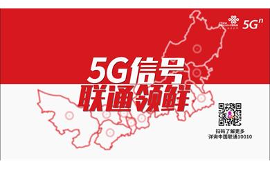 2020联通5G-终极版3