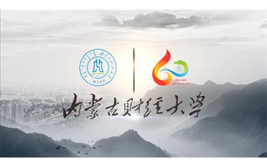 【风声传媒】—宣传片—万博mantex体育手机登录财经大学60周年校庆
