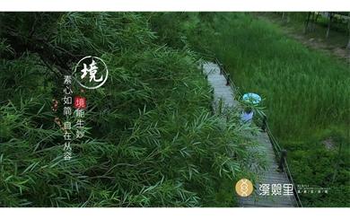 【风声传媒】—宣传片—溪熙里