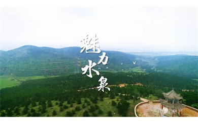 【风声传媒】—宣传片—水泉村